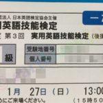 eiken grade 1 admission ticket