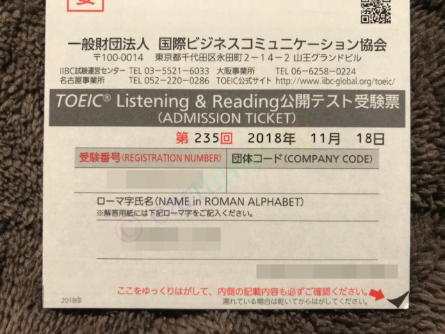 toeic admission ticket
