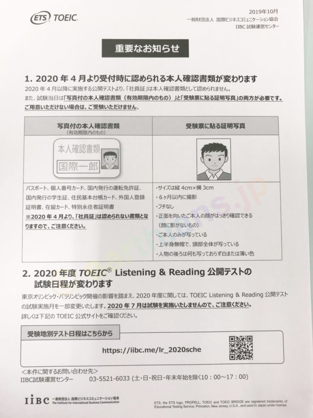 日 toeic 試験 TOEIC日程 L&R、S&W公開テスト実施スケジュール2021年版